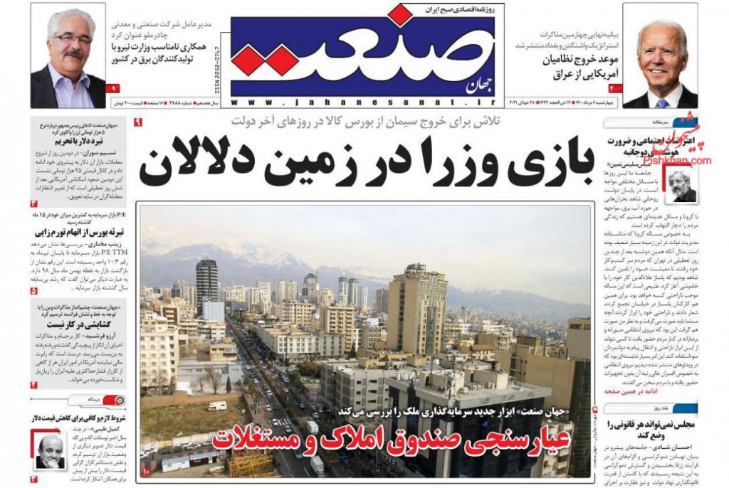 مانشيت إيران: هل سلّم بايدن رسالة إلى طهران عبر الكاظمي؟ 4