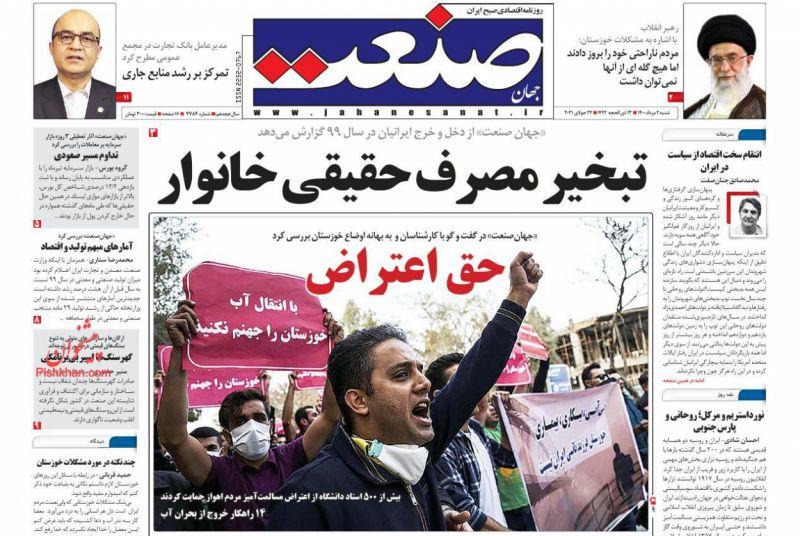 مانشيت إيران: نوًّاب الأهواز في المجالس الرسمية.. جزء من المشكلة أم الحل؟ 2