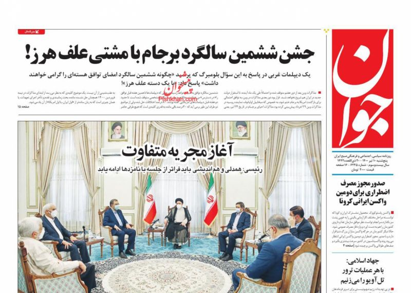 مانشيت إيران: تضارب الآراء الأصولية والإصلاحية حول ضعف إقبال الناس على صناديق الاقتراع والأصوات البيضاء 4