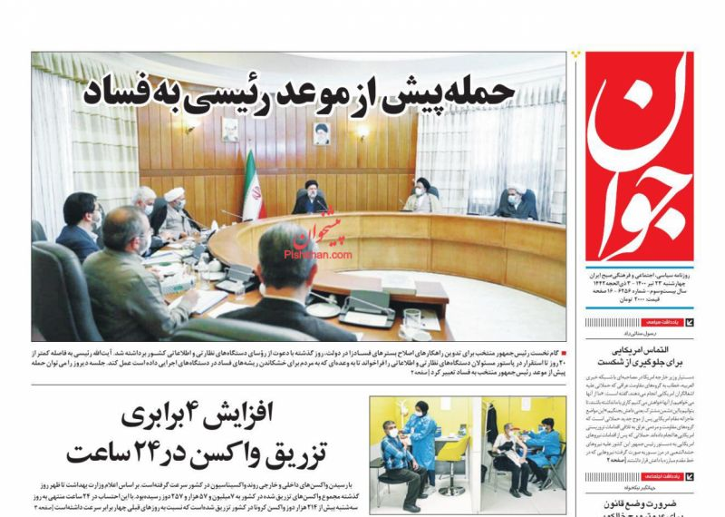 مانشيت إيران: الاتفاق النووي الإيراني.. مسألة سياسيّة أم اقتصادية؟ 6