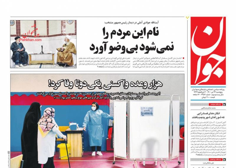 """مانشيت إيران: هجوم أصولي لاذع على الرئيس روحاني.. """"يُبرئ أميركا ويتهم إيران"""" 9"""