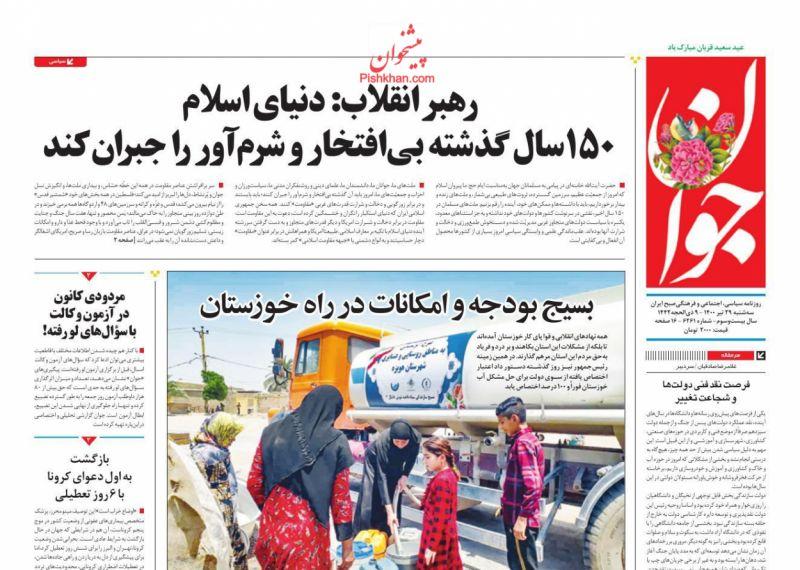 مانشيت إيران: هل تستعجل حكومة رئيسي العودة للمفاوضات النووية؟ 1