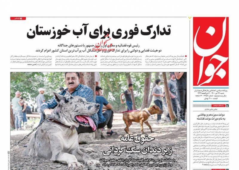مانشيت إيران: مظاهرات في خوزستان بعد أزمة جفاف ضربت المحافظة 2