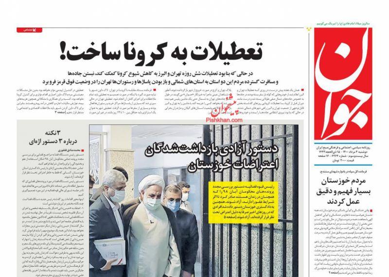 مانشيت إيران: اتهام أصولي لروحاني بتحميل فشله على البرلمان 4