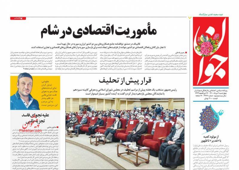 مانشيت إيران: هل سلّم بايدن رسالة إلى طهران عبر الكاظمي؟ 2