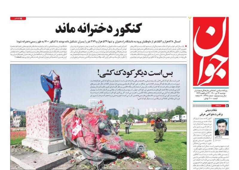 مانشيت إيران: حكومة رئيسي والمحاصصة البرلمانية.. ما هي المخاطر؟ 6