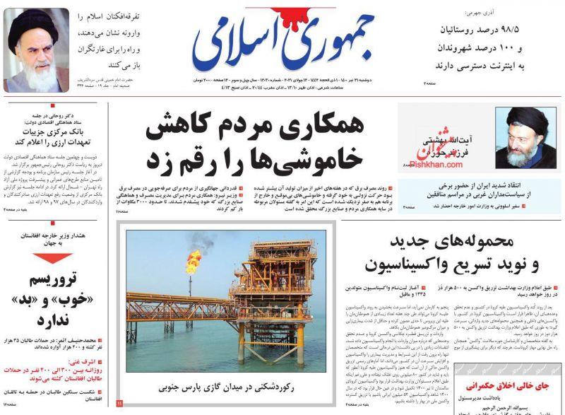 مانشيت إيران: قراءة إصلاحية في خلفيات اتهام الأصوليين لروحاني بتسليم رئيسي حكومة مديونة 6