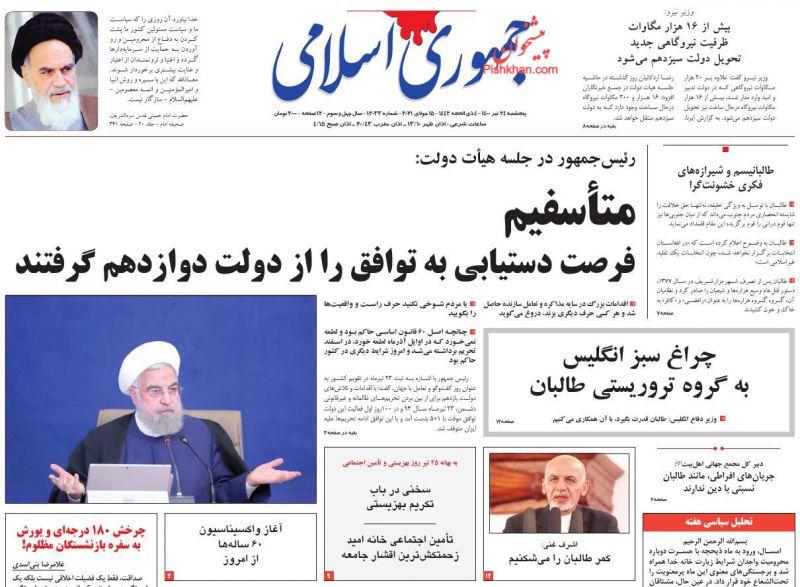 """مانشيت إيران: هجوم أصولي لاذع على الرئيس روحاني.. """"يُبرئ أميركا ويتهم إيران"""" 8"""