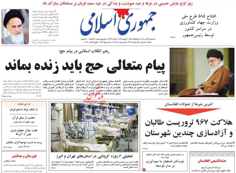 مانشيت إيران: هل تستعجل حكومة رئيسي العودة للمفاوضات النووية؟ 6
