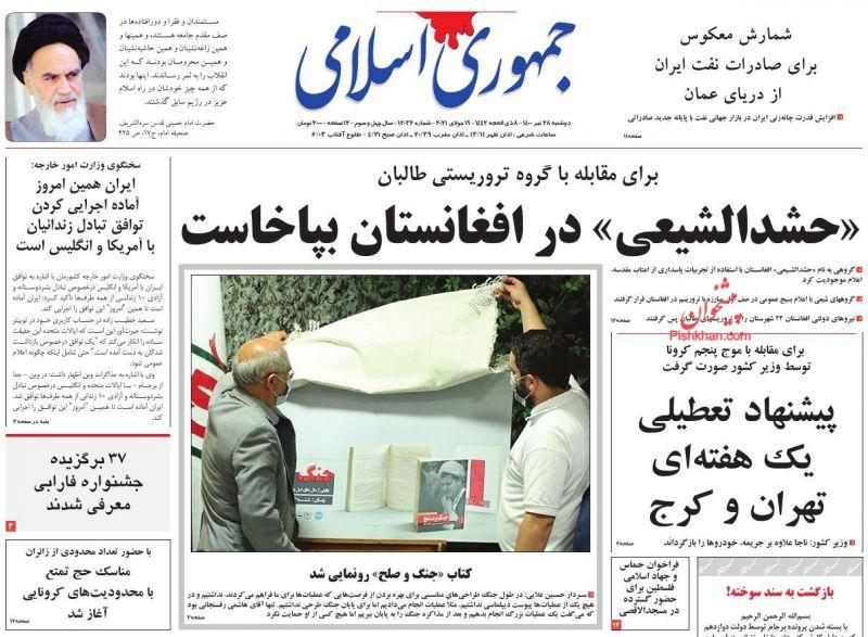 مانشيت إيران: البشائر تبدأ من بلدية طهران.. رئيسي يظهر التزامًا بوصايا خامنئي 5