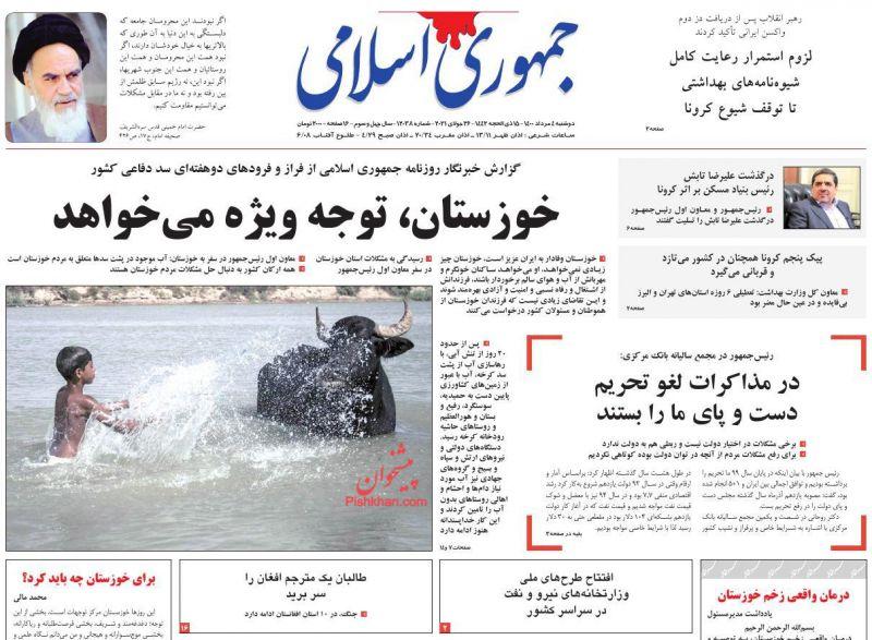 مانشيت إيران: اتهام أصولي لروحاني بتحميل فشله على البرلمان 3