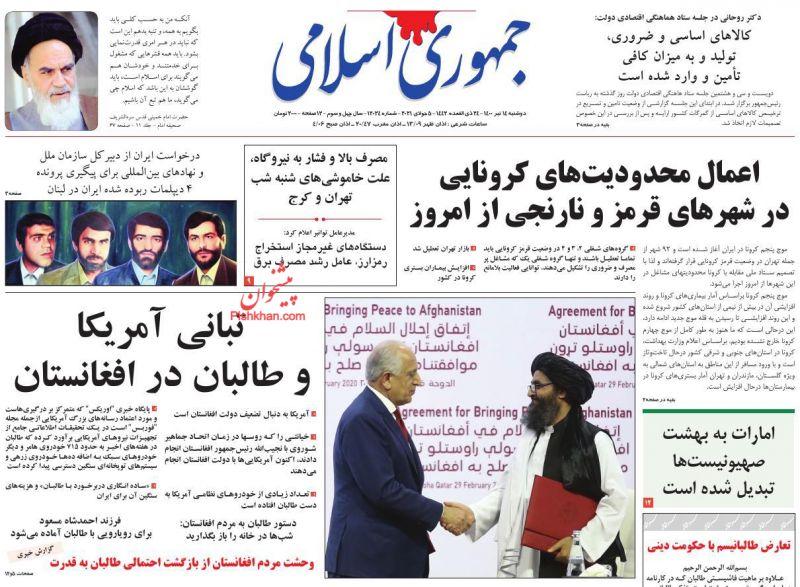 مانشيت إيران: حكومة رئيسي والمحاصصة البرلمانية.. ما هي المخاطر؟ 5