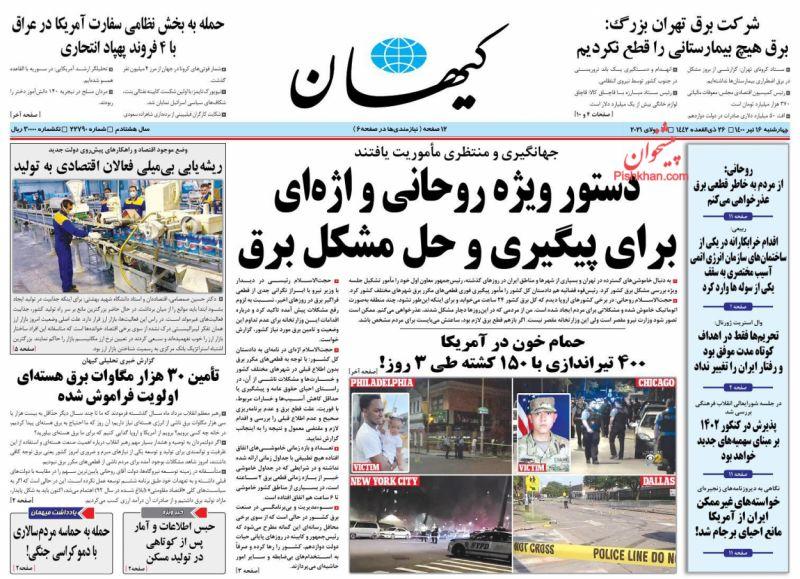 مانشيت إيران: أزمة انقطاع الكهرباء.. هل تتحمل حكومة روحاني المسؤولية؟ 3