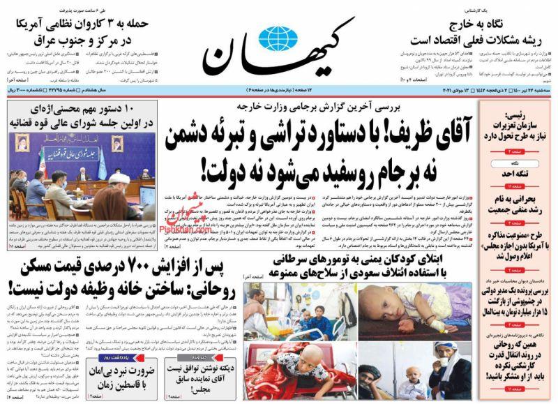 مانشيت إيران: ما هي الخلفيات التي دفعت ظريف لتقديم إحاطة مفصلة للبرلمان حول المفاوضات النووية؟ 3