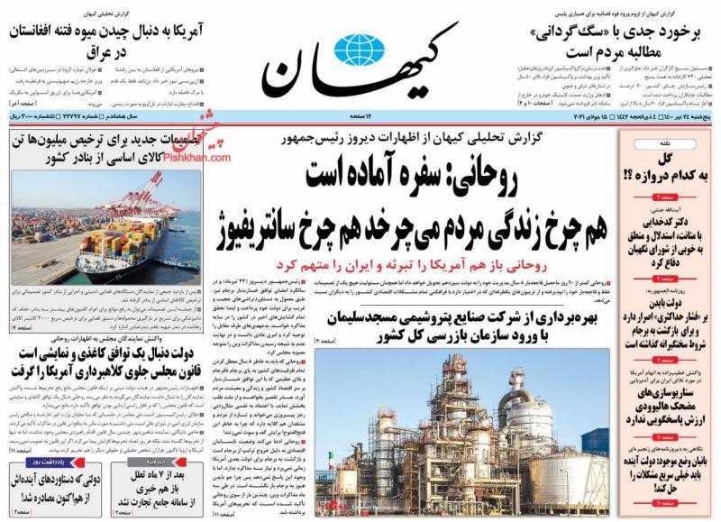 """مانشيت إيران: هجوم أصولي لاذع على الرئيس روحاني.. """"يُبرئ أميركا ويتهم إيران"""" 3"""