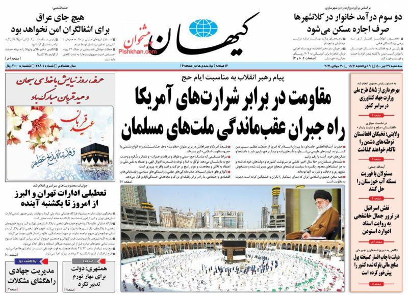مانشيت إيران: هل تستعجل حكومة رئيسي العودة للمفاوضات النووية؟ 5