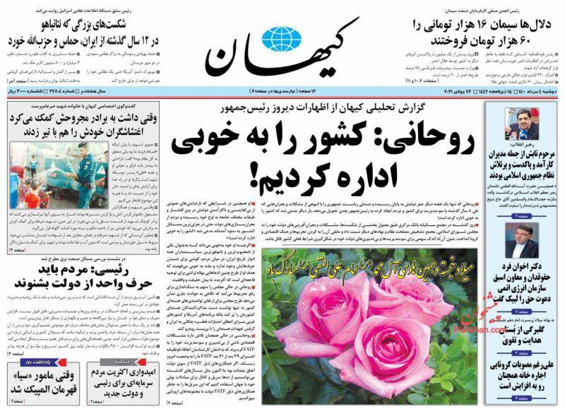 مانشيت إيران: اتهام أصولي لروحاني بتحميل فشله على البرلمان 2