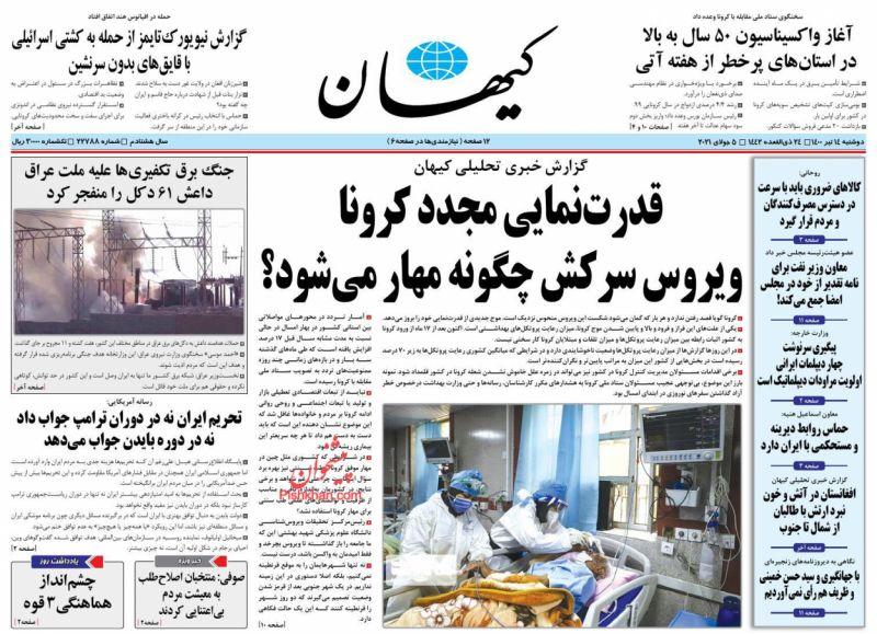 مانشيت إيران: حكومة رئيسي والمحاصصة البرلمانية.. ما هي المخاطر؟ 2