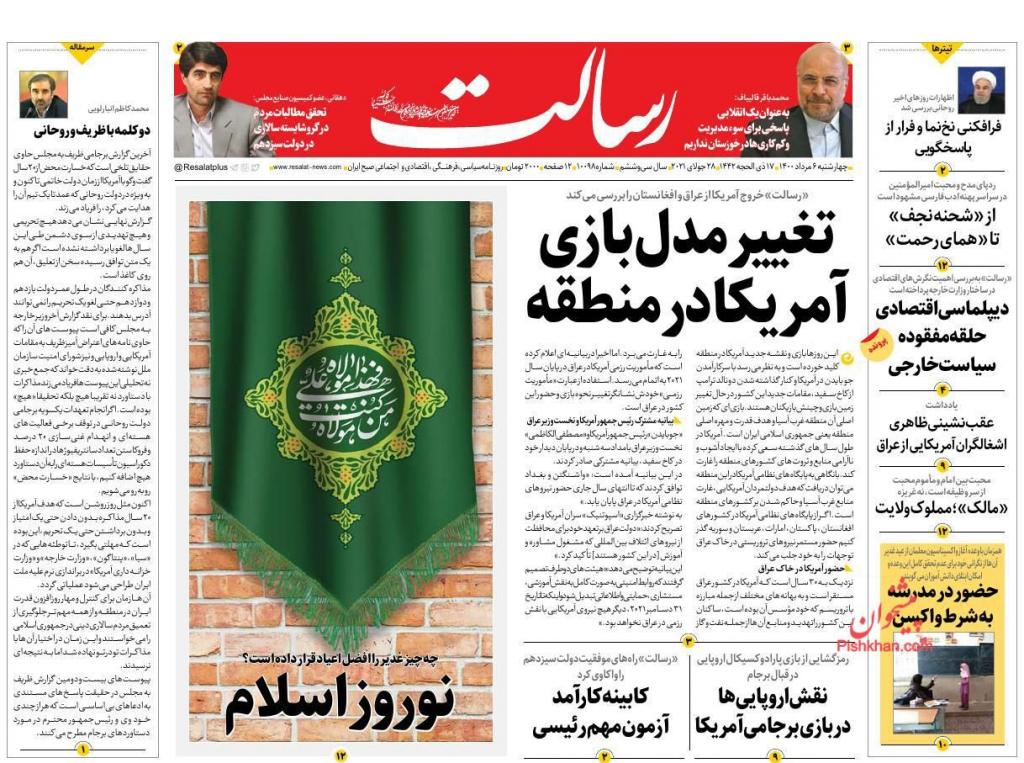 مانشيت إيران: هل سلّم بايدن رسالة إلى طهران عبر الكاظمي؟ 6