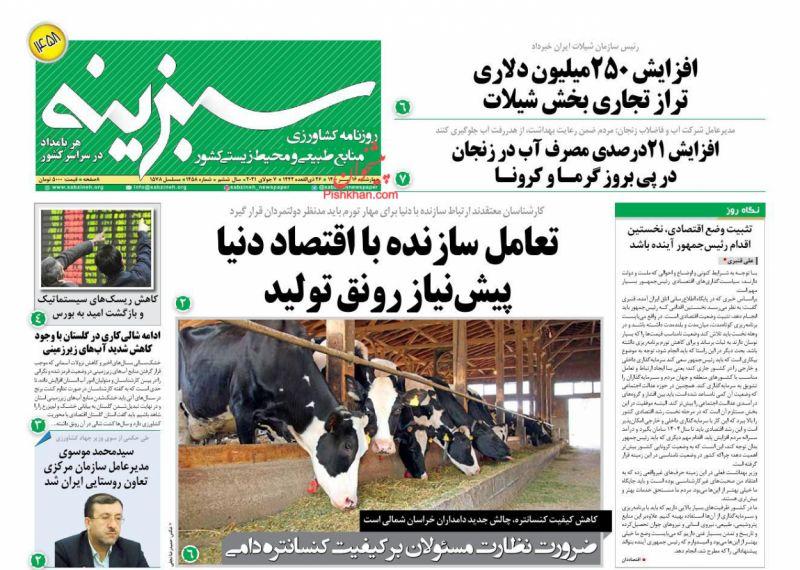 مانشيت إيران: أزمة انقطاع الكهرباء.. هل تتحمل حكومة روحاني المسؤولية؟ 5