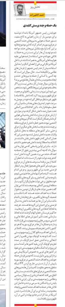 مانشيت إيران: تضارب الآراء الأصولية والإصلاحية حول ضعف إقبال الناس على صناديق الاقتراع والأصوات البيضاء 11
