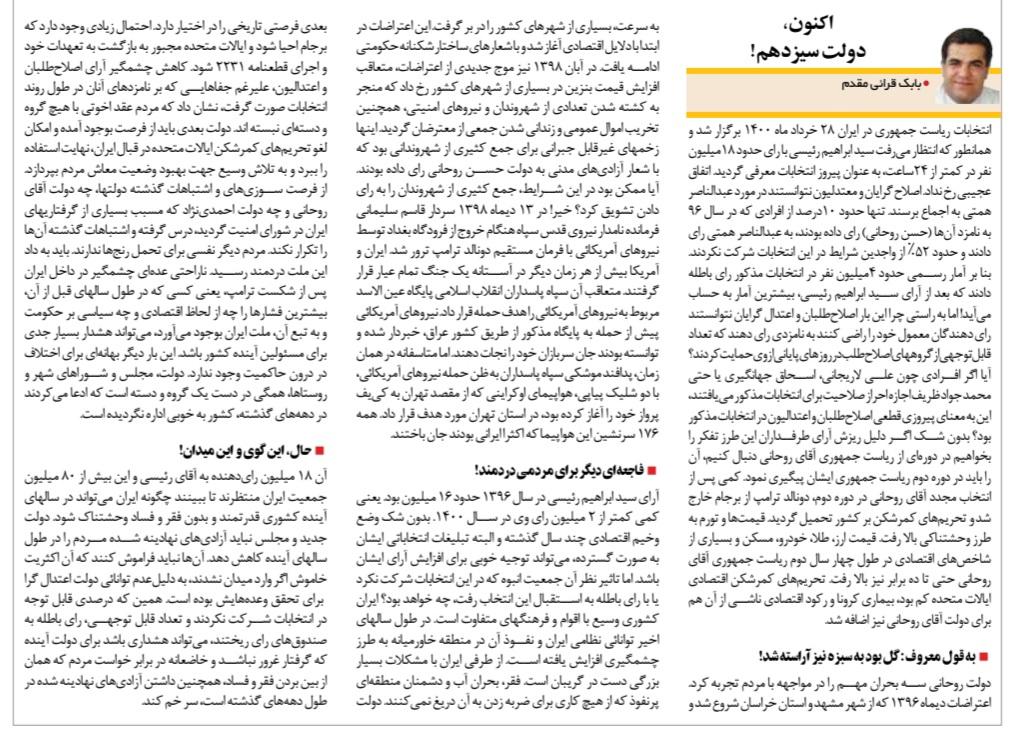 مانشيت إيران: تضارب الآراء الأصولية والإصلاحية حول ضعف إقبال الناس على صناديق الاقتراع والأصوات البيضاء 9