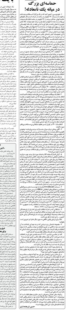 مانشيت إيران: تضارب الآراء الأصولية والإصلاحية حول ضعف إقبال الناس على صناديق الاقتراع والأصوات البيضاء 10