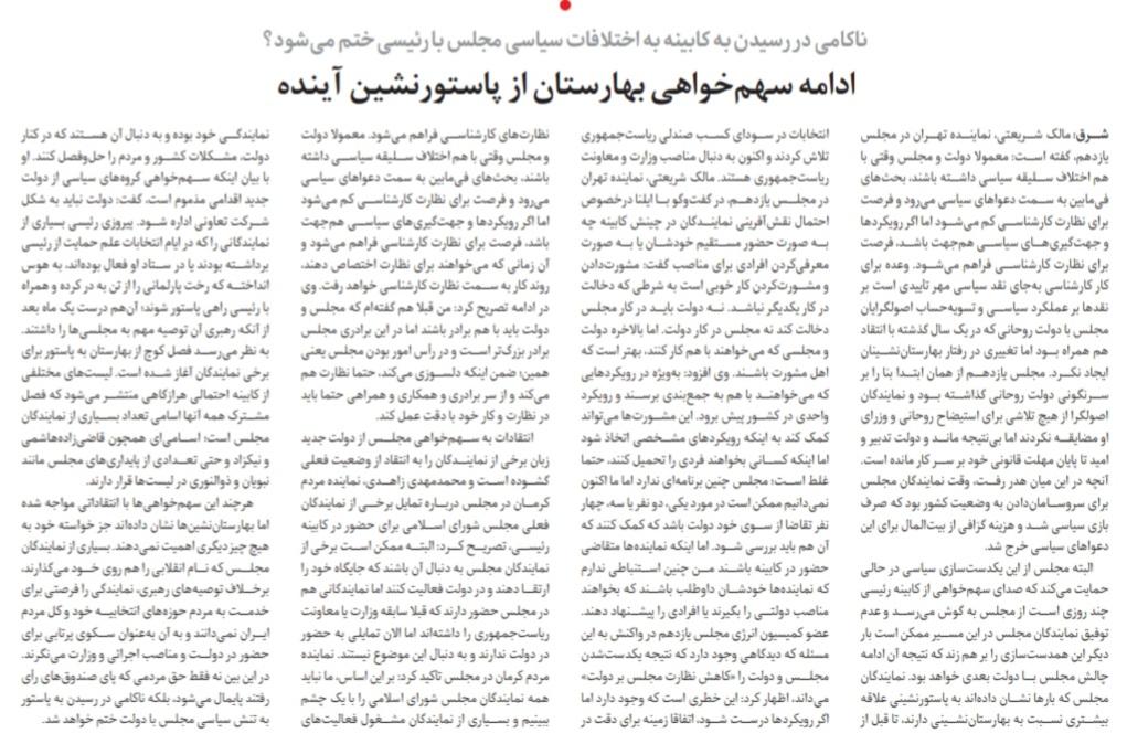 مانشيت إيران: حكومة رئيسي والمحاصصة البرلمانية.. ما هي المخاطر؟ 7