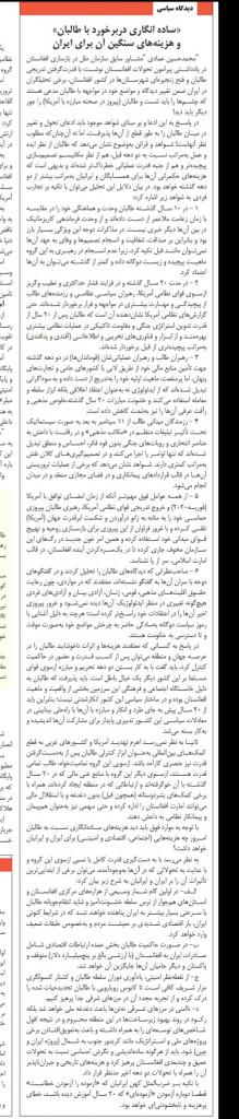 مانشيت إيران: حكومة رئيسي والمحاصصة البرلمانية.. ما هي المخاطر؟ 9