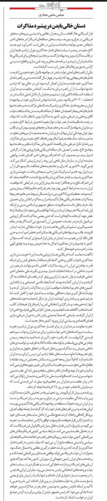 مانشيت إيران: حكومة رئيسي والمحاصصة البرلمانية.. ما هي المخاطر؟ 8