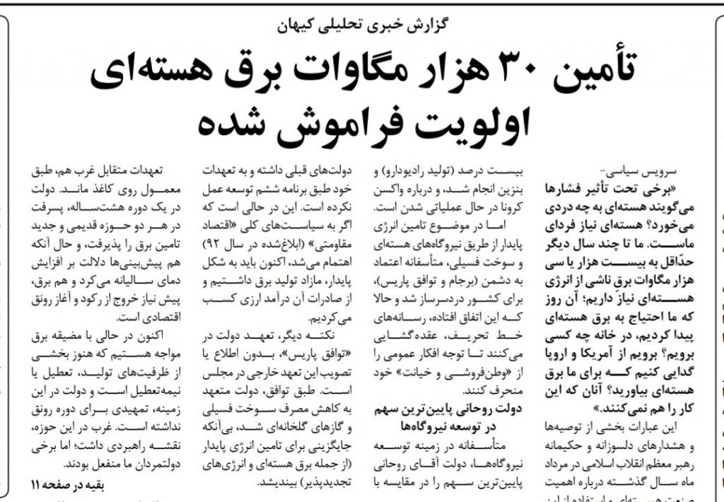 مانشيت إيران: أزمة انقطاع الكهرباء.. هل تتحمل حكومة روحاني المسؤولية؟ 10