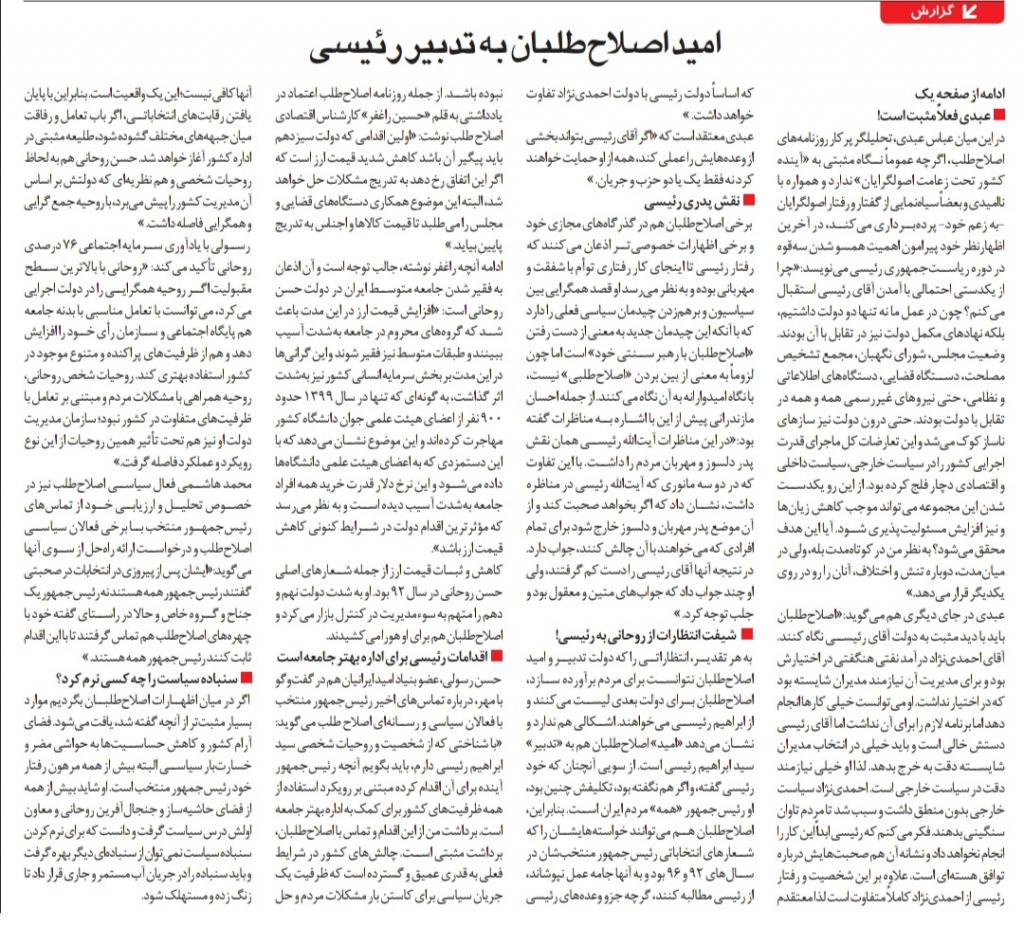 مانشيت إيران: أزمة انقطاع الكهرباء.. هل تتحمل حكومة روحاني المسؤولية؟ 11