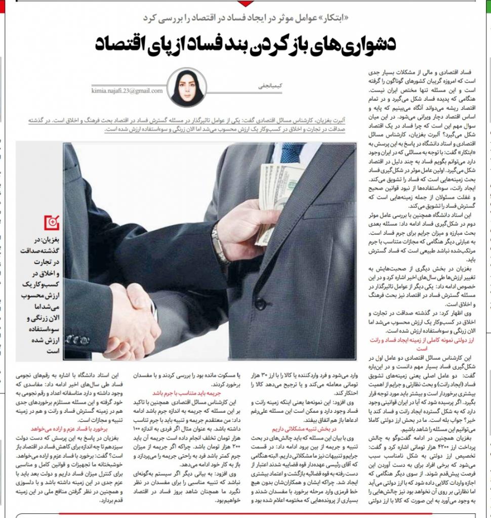مانشيت إيران: أزمة انقطاع الكهرباء.. هل تتحمل حكومة روحاني المسؤولية؟ 12