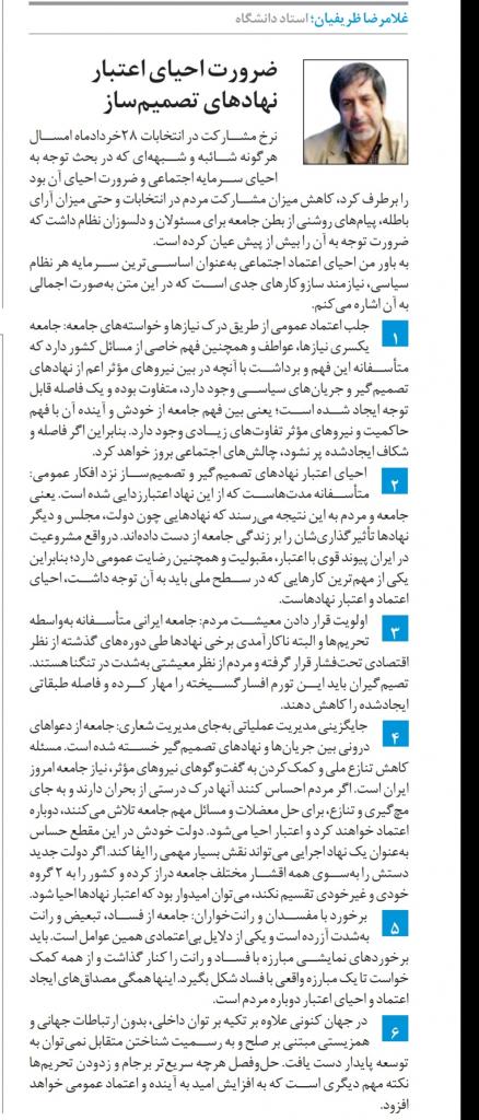 مانشيت إيران: قراءة إصلاحية في خلفيات اتهام الأصوليين لروحاني بتسليم رئيسي حكومة مديونة 10