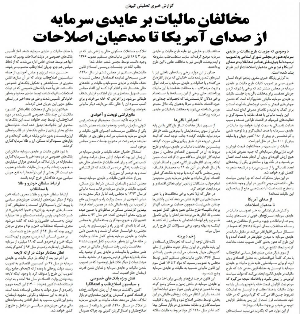 مانشيت إيران: قراءة إصلاحية في خلفيات اتهام الأصوليين لروحاني بتسليم رئيسي حكومة مديونة 9