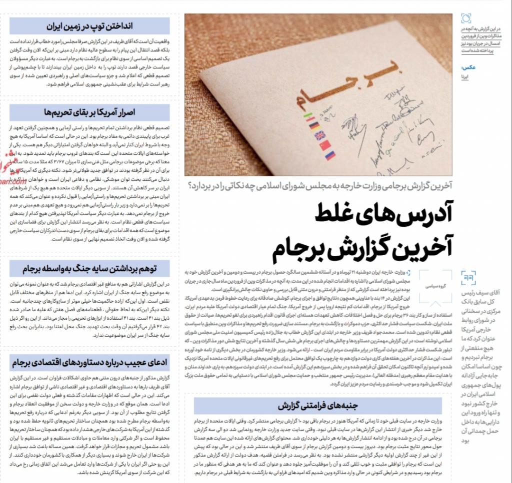 مانشيت إيران: ما هي الخلفيات التي دفعت ظريف لتقديم إحاطة مفصلة للبرلمان حول المفاوضات النووية؟ 11