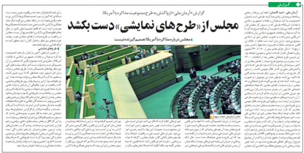 مانشيت إيران: ما هي الخلفيات التي دفعت ظريف لتقديم إحاطة مفصلة للبرلمان حول المفاوضات النووية؟ 13