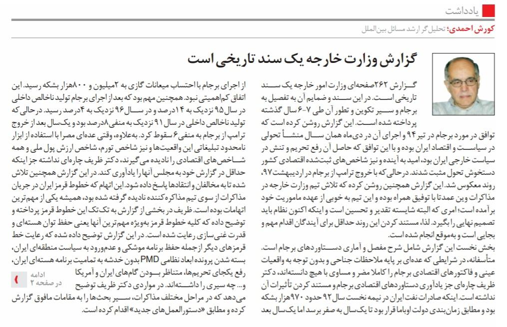 مانشيت إيران: ما هي الخلفيات التي دفعت ظريف لتقديم إحاطة مفصلة للبرلمان حول المفاوضات النووية؟ 12