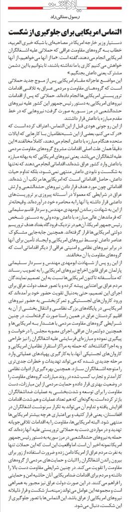 مانشيت إيران: الاتفاق النووي الإيراني.. مسألة سياسيّة أم اقتصادية؟ 10