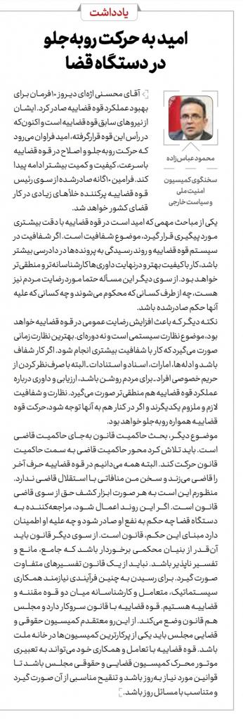 مانشيت إيران: الاتفاق النووي الإيراني.. مسألة سياسيّة أم اقتصادية؟ 8