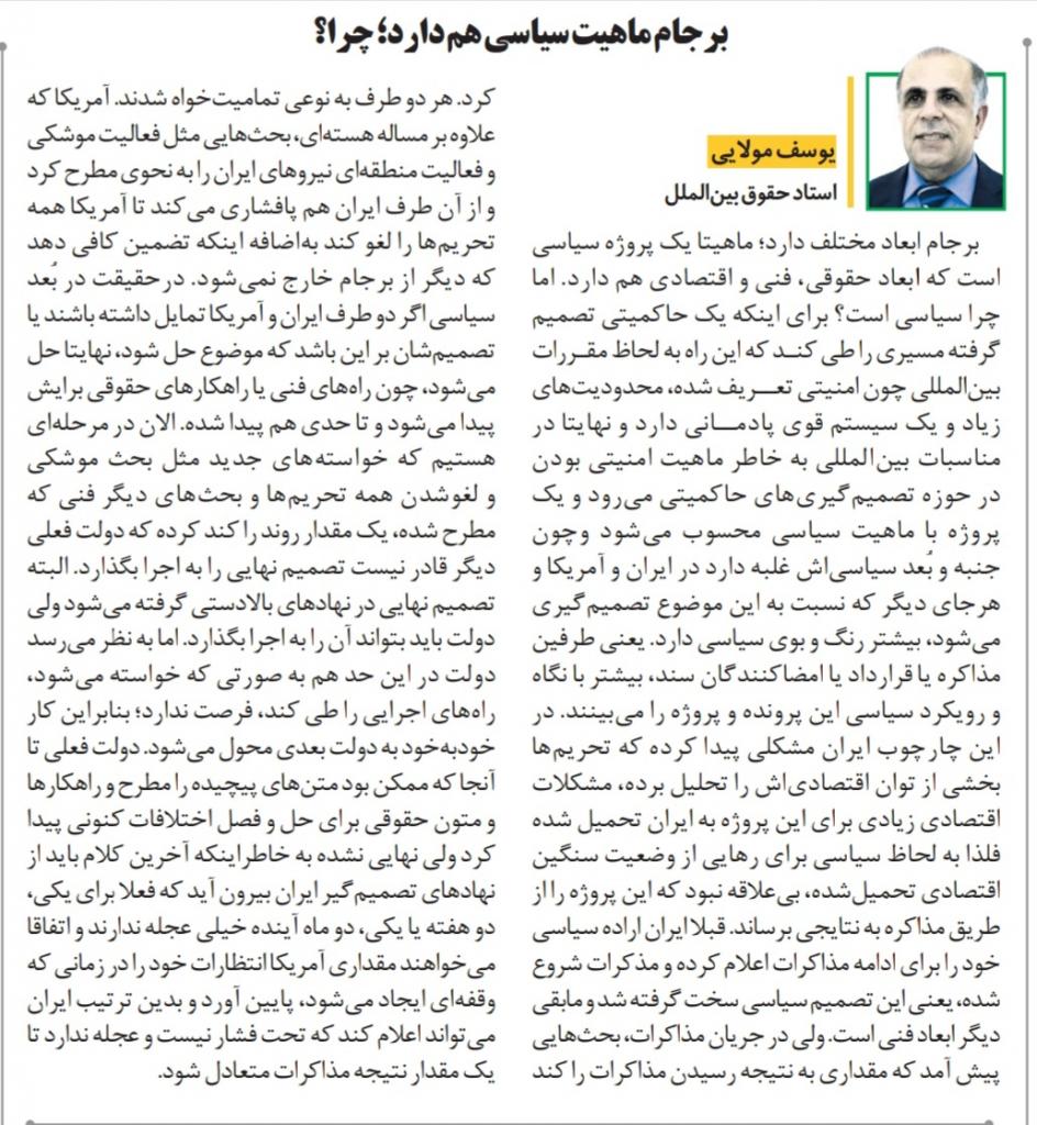 مانشيت إيران: الاتفاق النووي الإيراني.. مسألة سياسيّة أم اقتصادية؟ 9