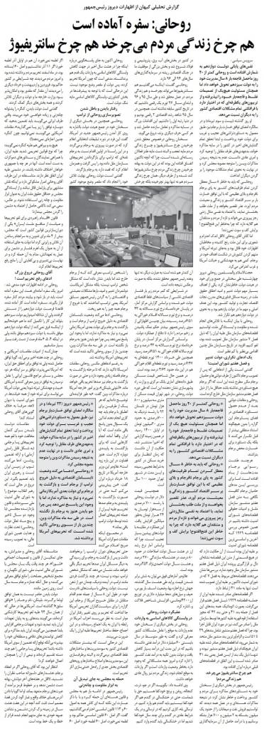 """مانشيت إيران: هجوم أصولي لاذع على الرئيس روحاني.. """"يُبرئ أميركا ويتهم إيران"""" 11"""