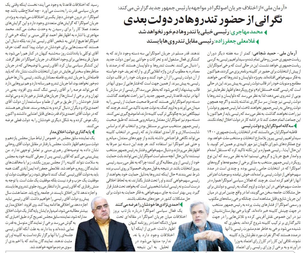"""مانشيت إيران: هجوم أصولي لاذع على الرئيس روحاني.. """"يُبرئ أميركا ويتهم إيران"""" 12"""