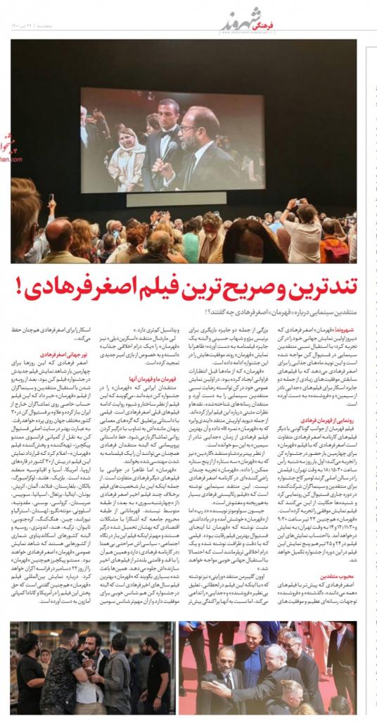 """مانشيت إيران: هجوم أصولي لاذع على الرئيس روحاني.. """"يُبرئ أميركا ويتهم إيران"""" 13"""