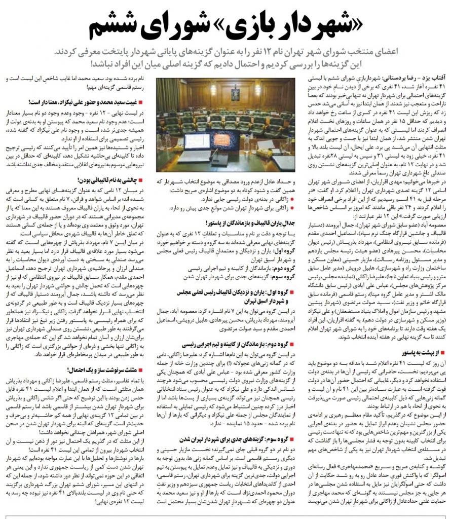 مانشيت إيران: البشائر تبدأ من بلدية طهران.. رئيسي يظهر التزامًا بوصايا خامنئي 9