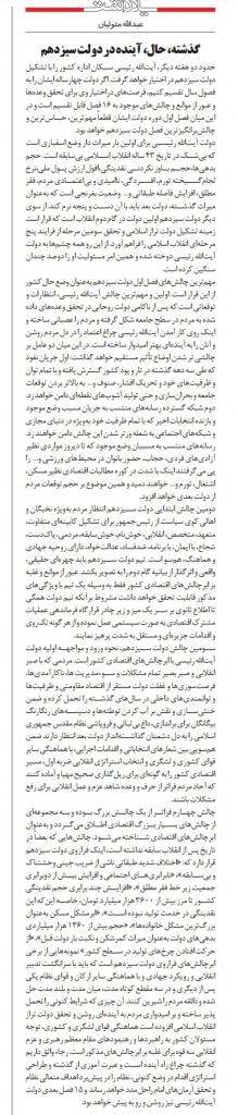 مانشيت إيران: البشائر تبدأ من بلدية طهران.. رئيسي يظهر التزامًا بوصايا خامنئي 10