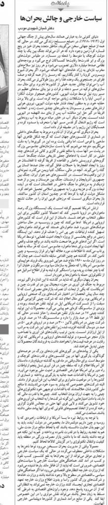 مانشيت إيران: البشائر تبدأ من بلدية طهران.. رئيسي يظهر التزامًا بوصايا خامنئي 11