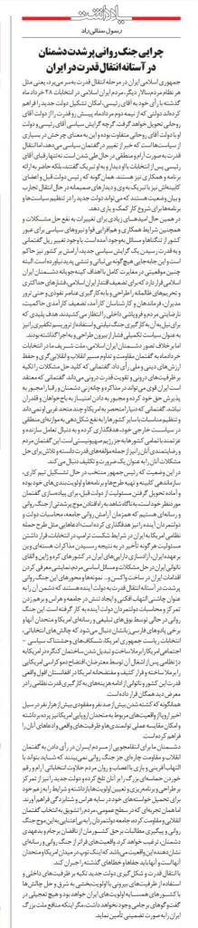 مانشيت إيران: هل تستعجل حكومة رئيسي العودة للمفاوضات النووية؟ 7