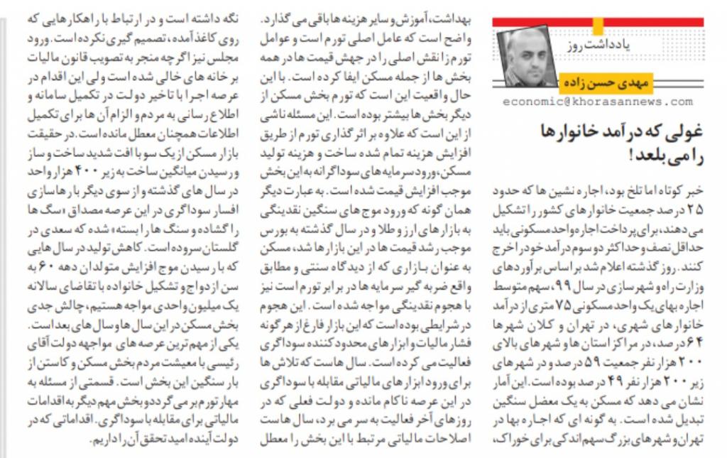 مانشيت إيران: هل تستعجل حكومة رئيسي العودة للمفاوضات النووية؟ 8