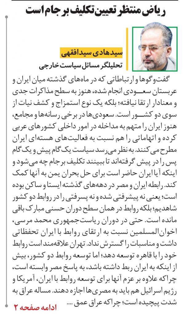 مانشيت إيران: هل تستعجل حكومة رئيسي العودة للمفاوضات النووية؟ 9
